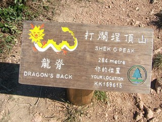Hong Kong / Hong Kong Island / The Dragons Back
