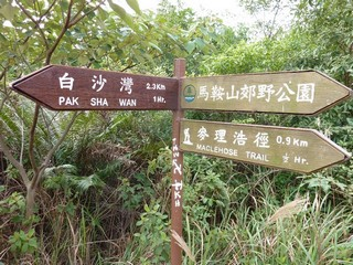 Hong Kong / New Territories / Ho Chung