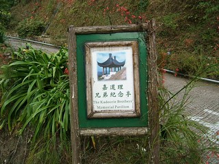 Hong Kong / New Territories / Kadoorie Farm & Botanic Garden