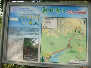 Hong Kong / New Territories / Maclehose Stages 9 & 10